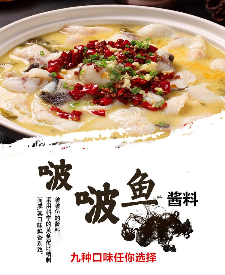 啵啵鱼调味料批发-青岛大丰食品生产厂家_01