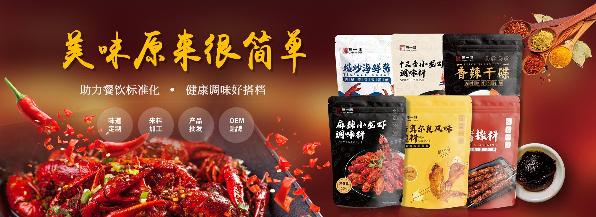 酱料调味料生产厂家-青岛大丰食品