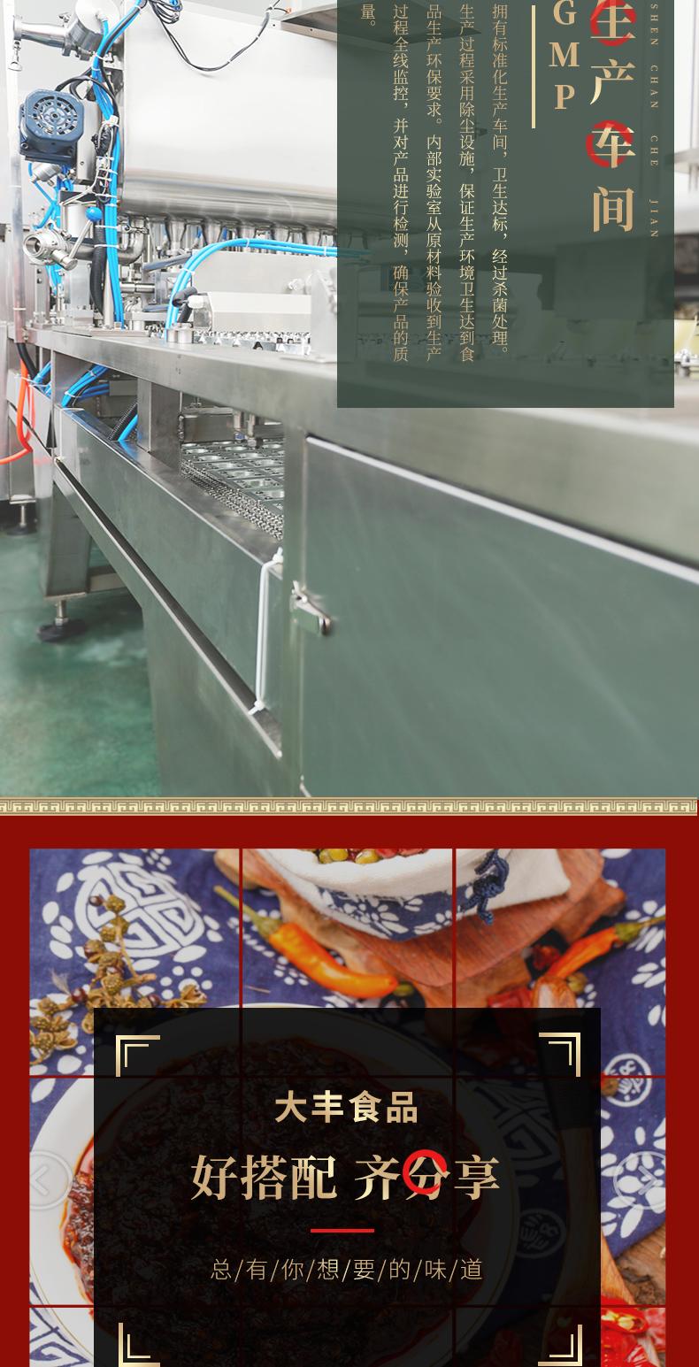 08青岛大丰食品一人食杯装酱生产厂家