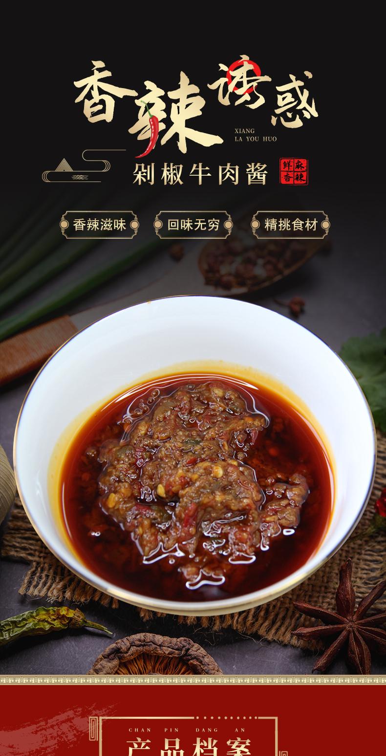 01食辣叉剁椒牛肉酱批发