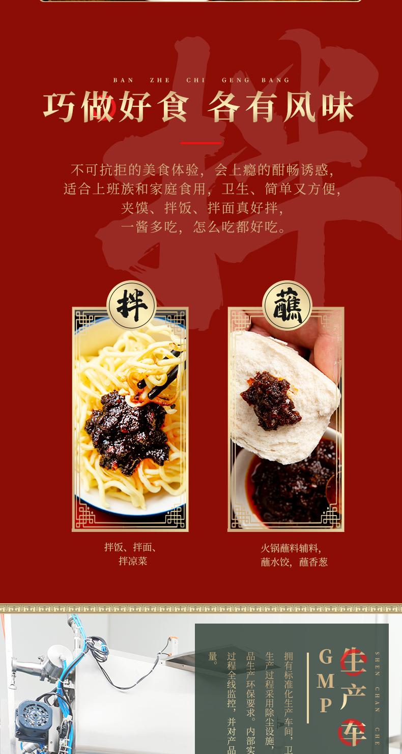 05食辣叉香辣香菇酱招商