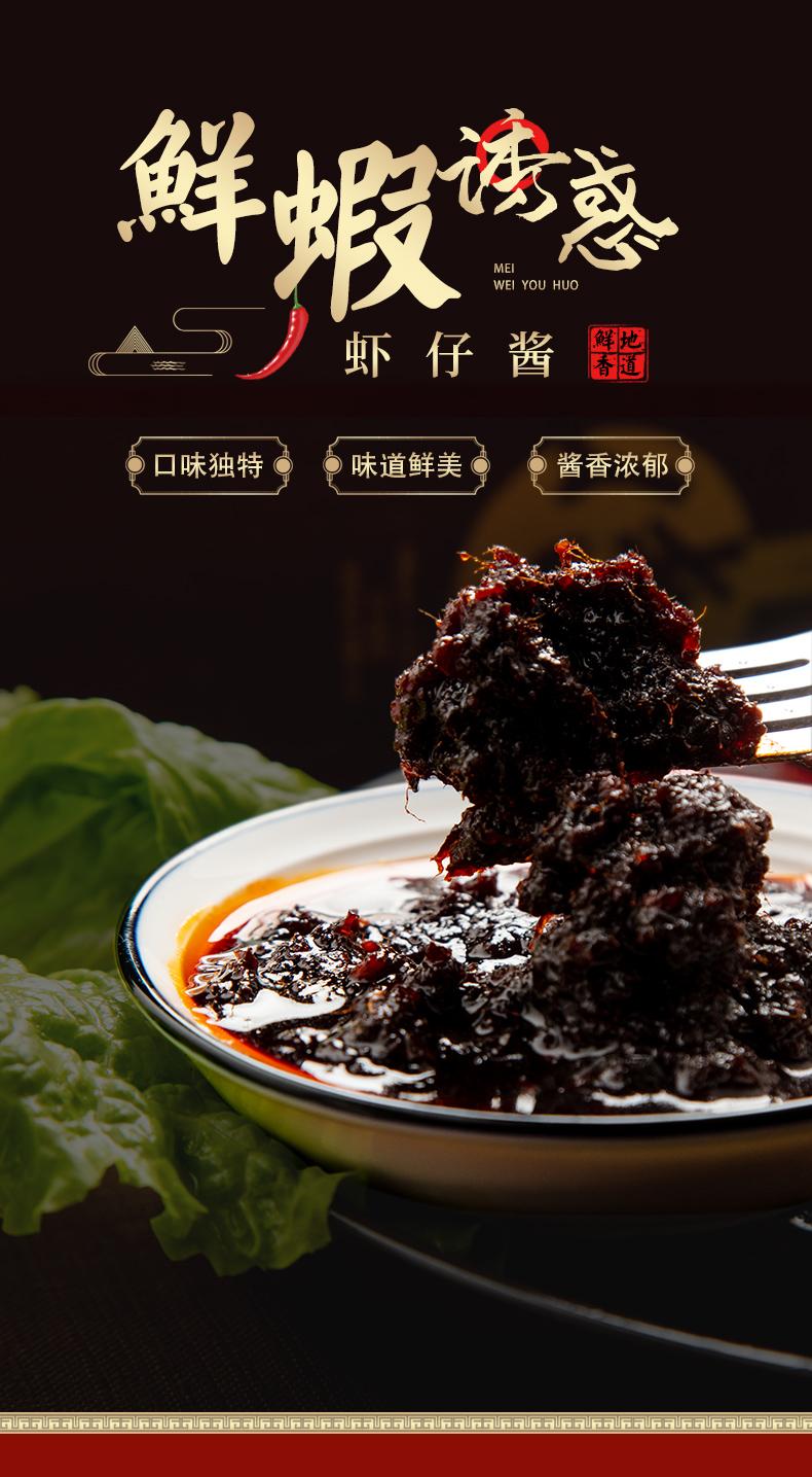 01食辣叉虾仔酱批发