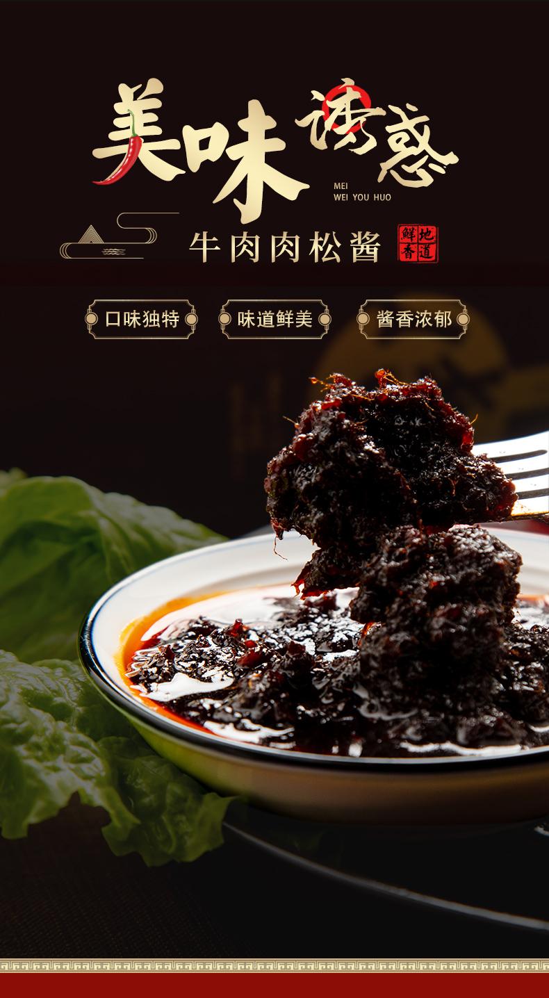 01食辣叉牛肉肉松酱批发