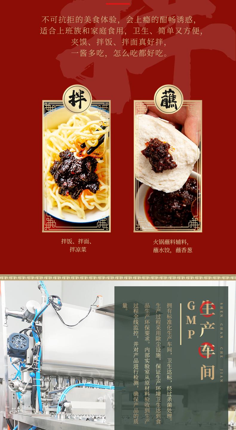 05食辣叉牛肉肉松酱招商