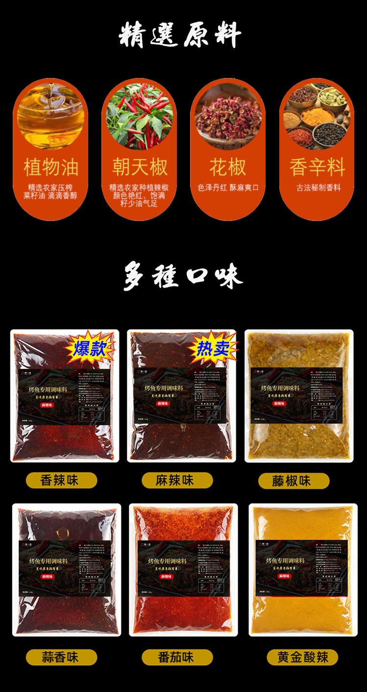 烤鱼料调味料厂家-青岛大丰食品