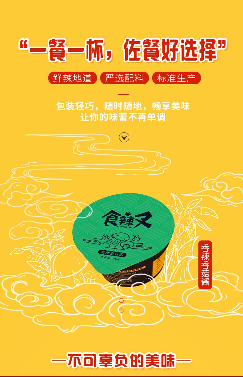 01食辣叉香辣香菇酱批发