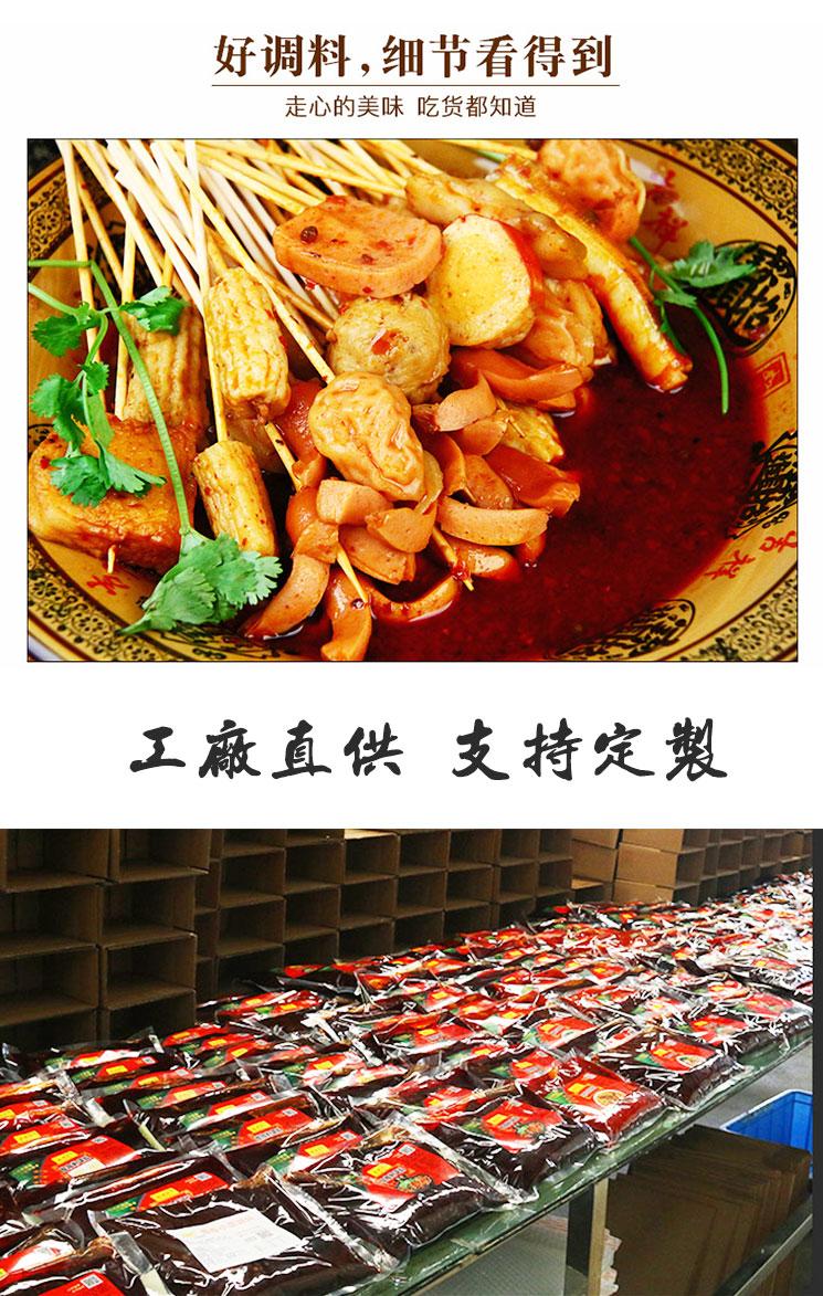 关东煮酱料调味料生产厂家_-青岛大丰食品