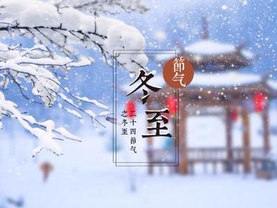 大丰食品:祝您温暖冬日,快乐冬至