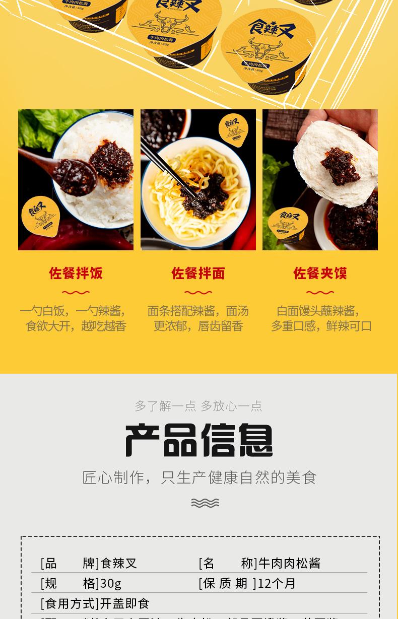 06食辣叉佐餐酱定制