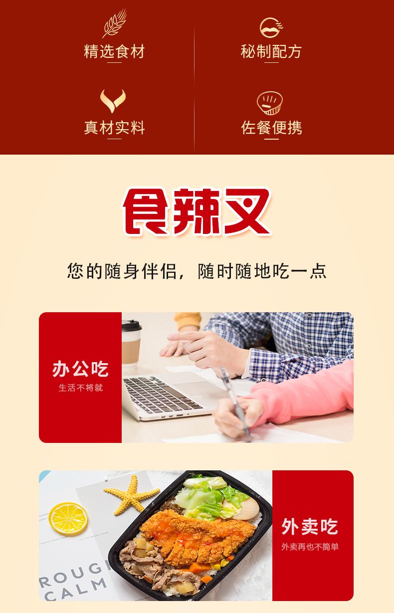 02食辣叉牛肉松佐餐酱代工