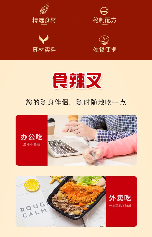 02食辣叉剁椒牛肉佐餐酱代工
