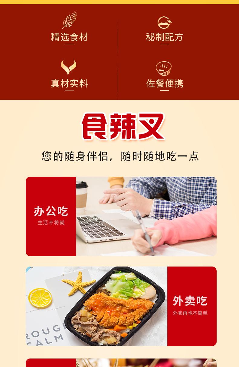 02食辣叉虾仔佐餐酱代工