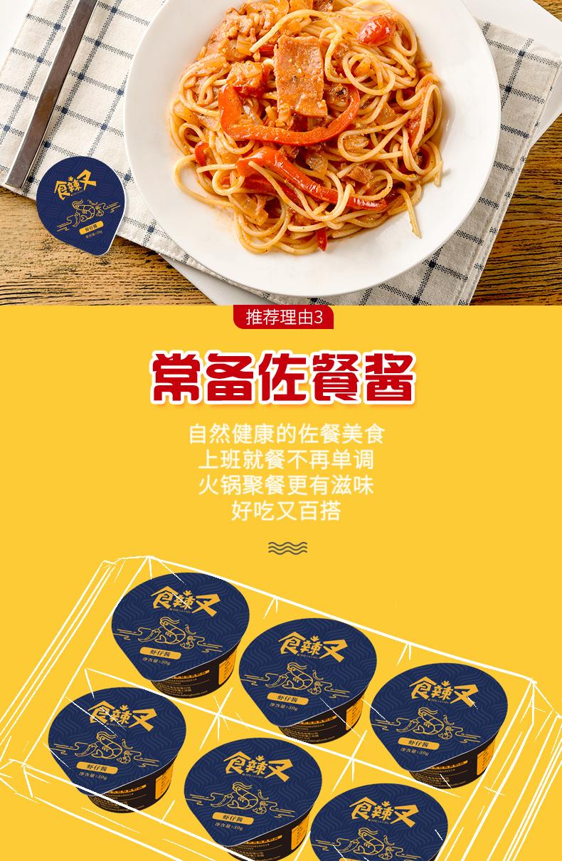 05食辣叉虾仔酱招商
