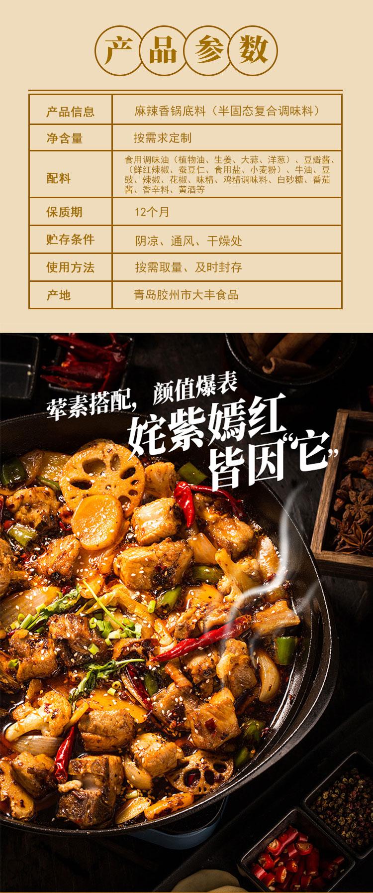 麻辣香锅调味料批发-青岛大丰食品_05