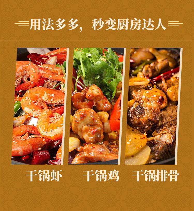 麻辣香锅酱料生产厂家-青岛大丰食品_06