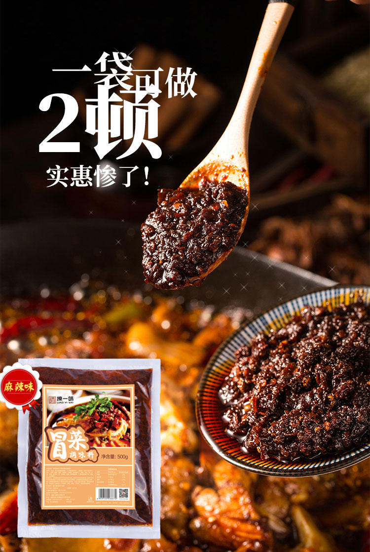 麻辣香锅调味料批发-青岛大丰食品_03