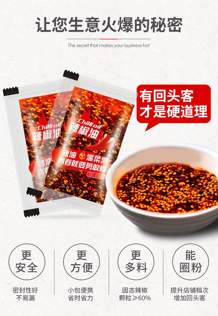 小包辣椒油生产厂家-青岛大丰食品