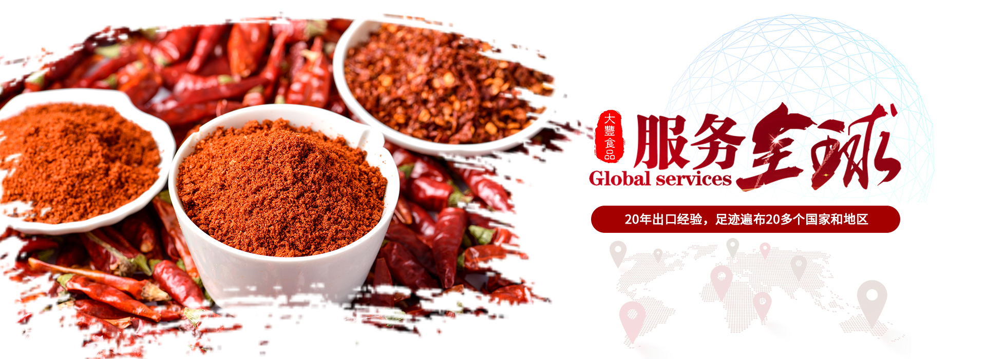 青岛大丰食品-辣椒油辣椒酱生产代加工定制厂家