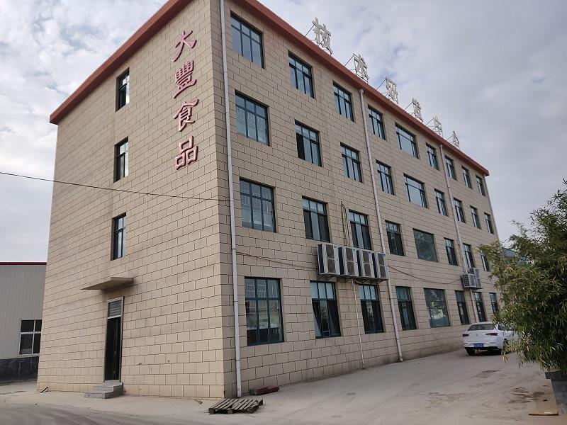 青岛大丰食品研发中心