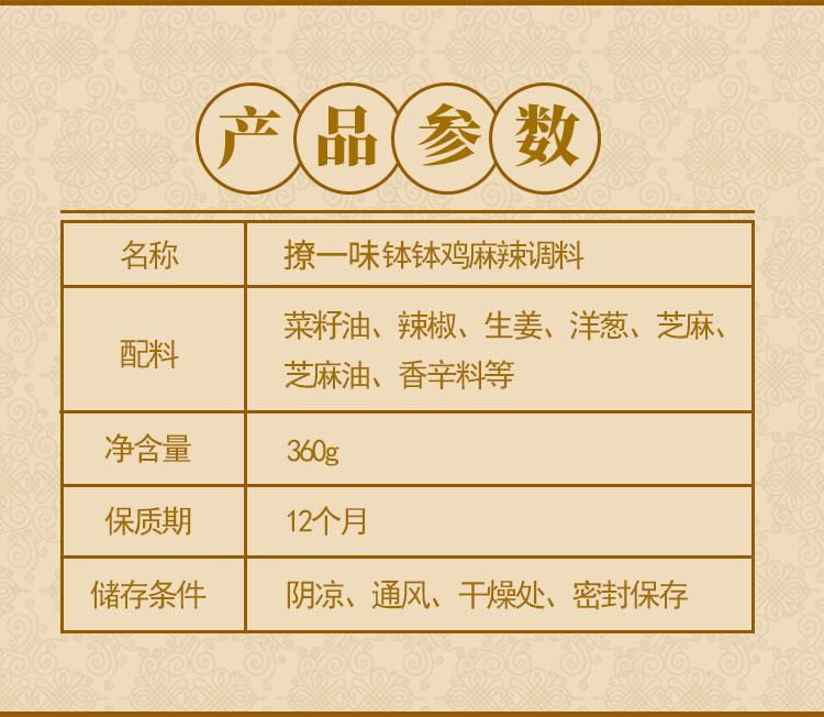 钵钵鸡调味酱料定制批发-青岛大丰食品生产厂家_04