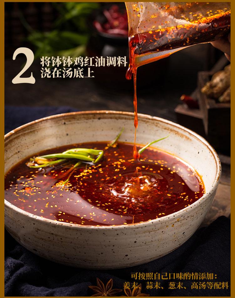 钵钵鸡调味酱料定制批发-青岛大丰食品生产厂家_06