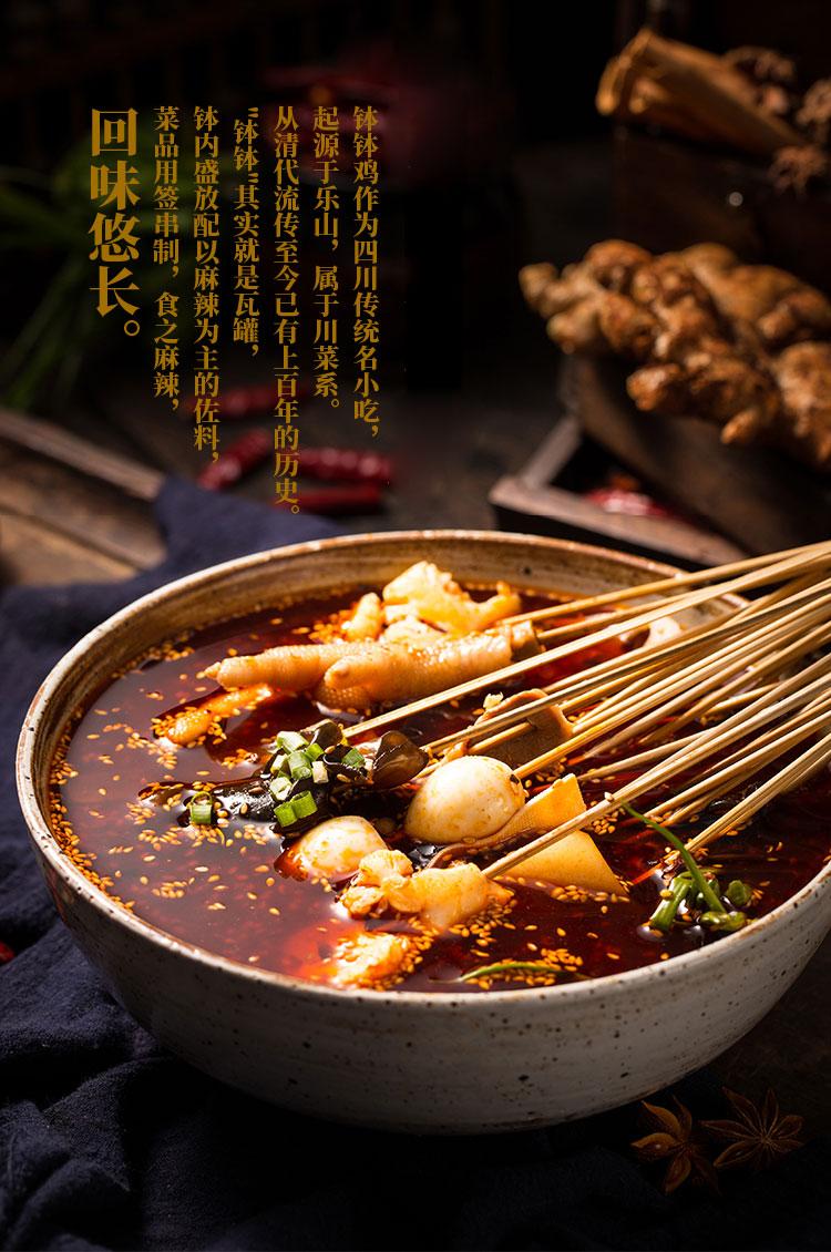钵钵鸡调味酱料定制批发-青岛大丰食品生产厂家_09