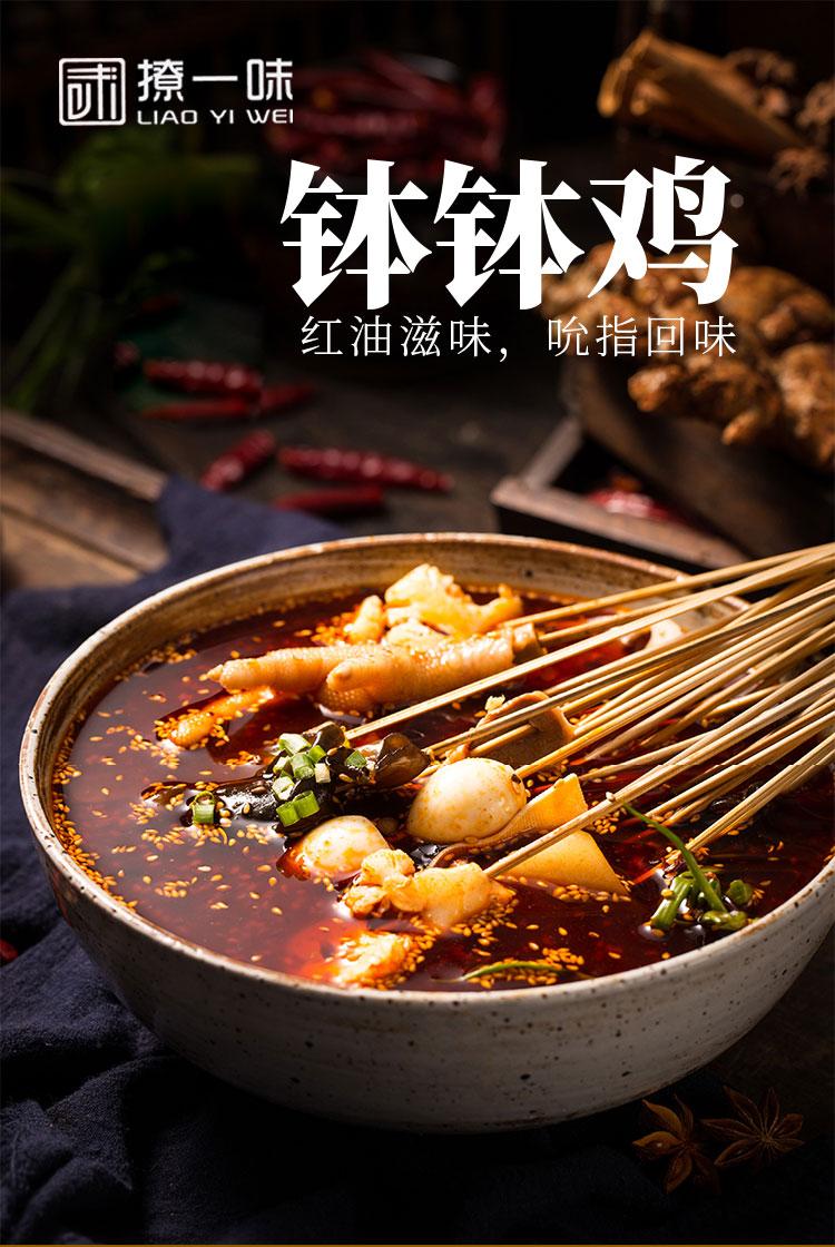 钵钵鸡调味酱料定制批发-青岛大丰食品生产厂家_01