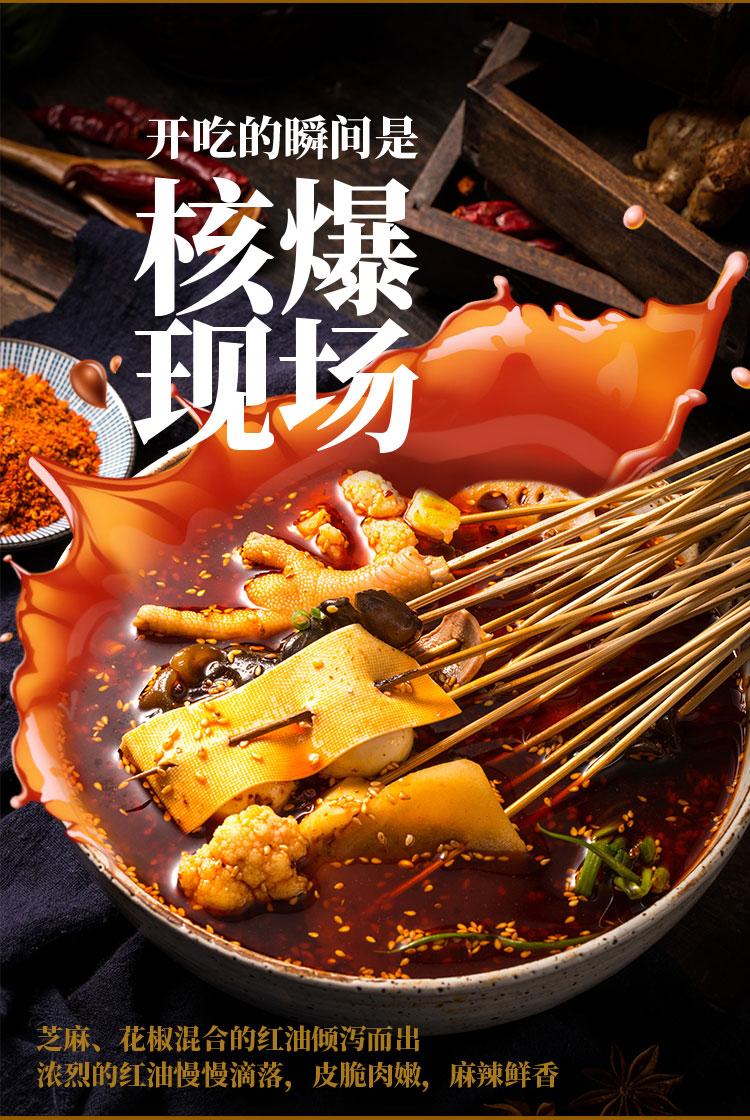 钵钵鸡调味酱料定制批发-青岛大丰食品生产厂家_02