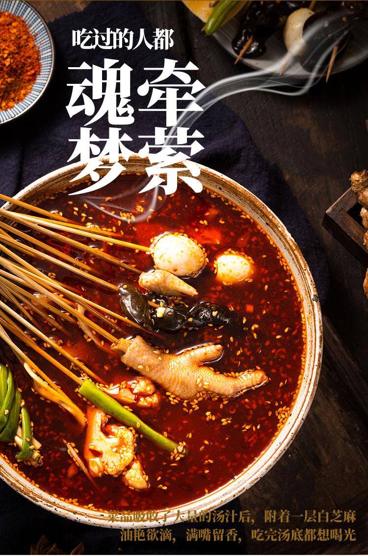 钵钵鸡调味酱料定制批发-青岛大丰食品生产厂家_03