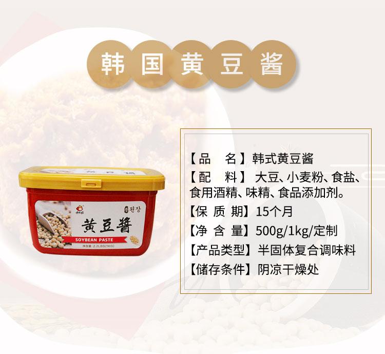 韩国黄豆酱-韩式黄豆酱代加工生产厂家-青岛大丰食品_05