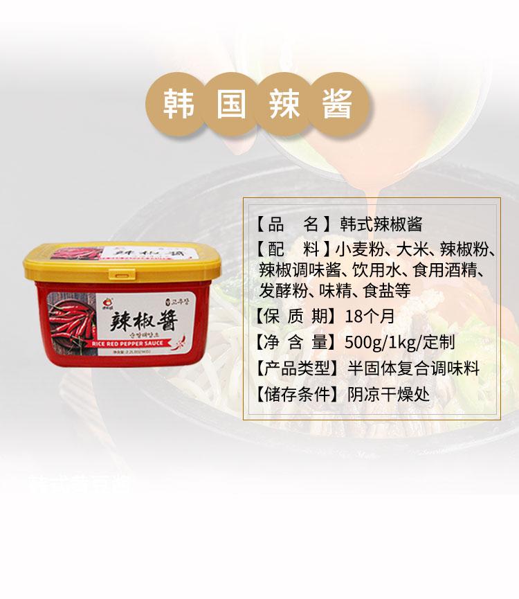 韩国辣椒酱-韩式辣酱代加工生产厂家-青岛大丰食品_02