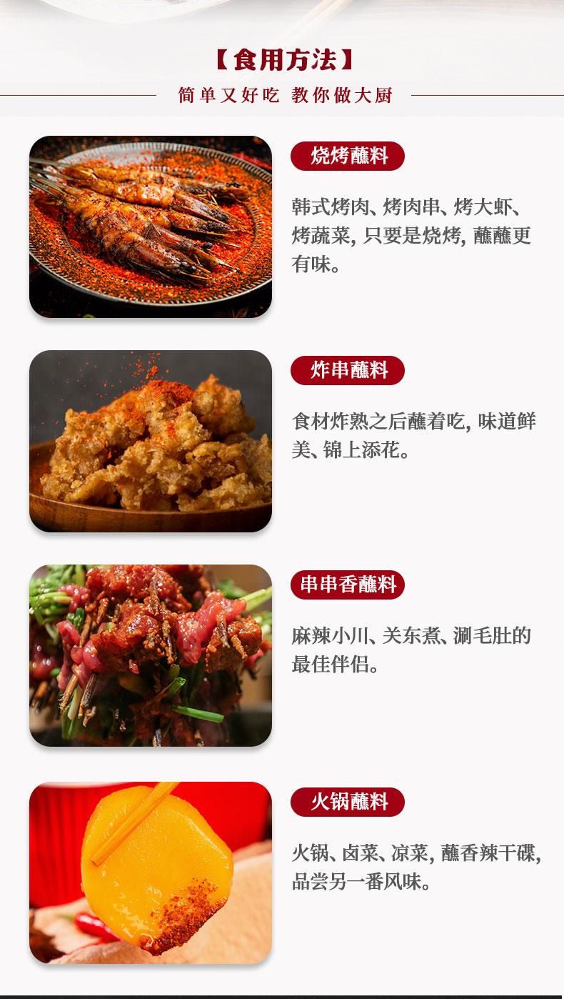 撩一味烧烤蘸料调味料_青岛大丰食品