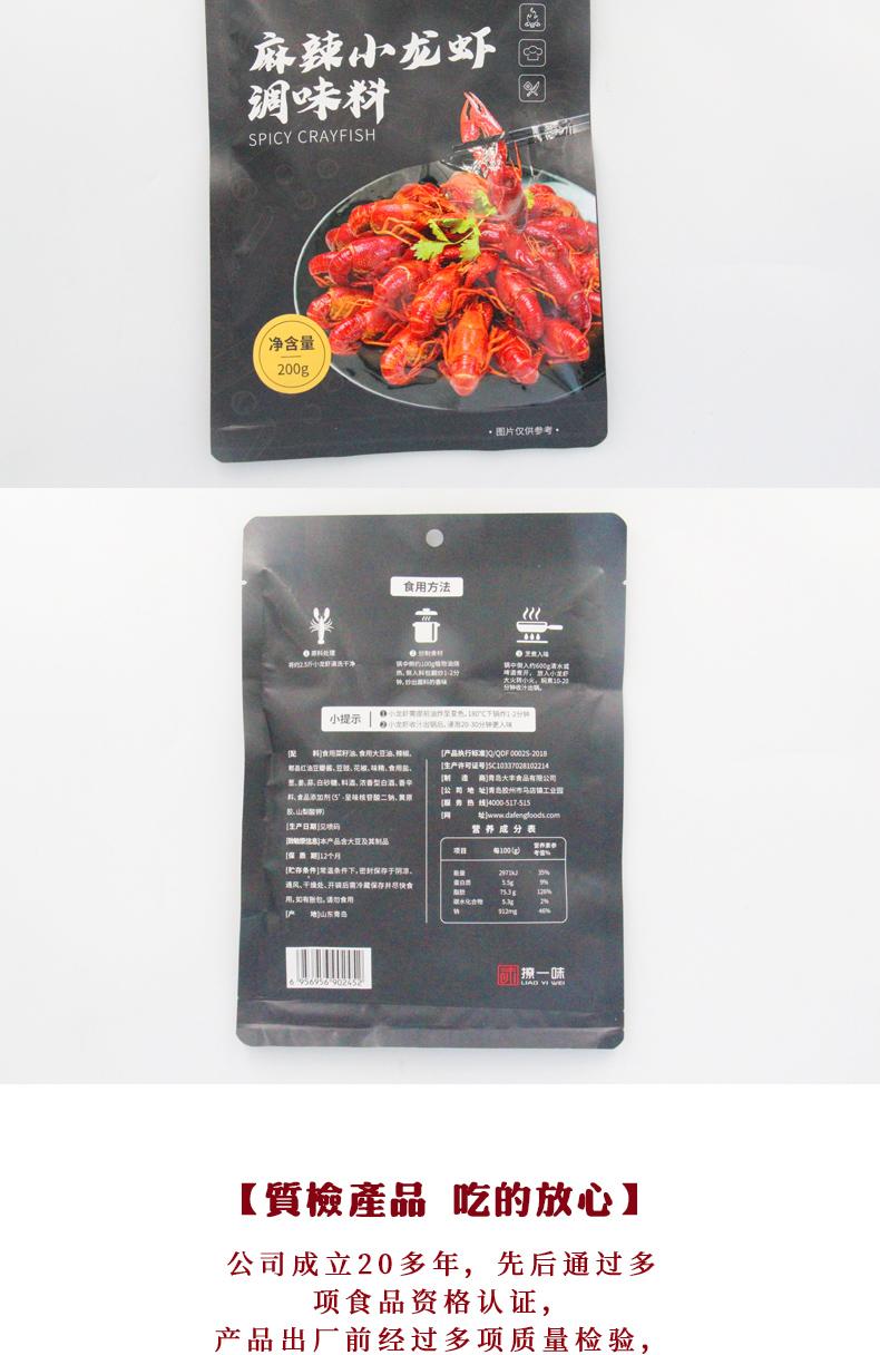 麻辣小龙虾调味酱料招商_10