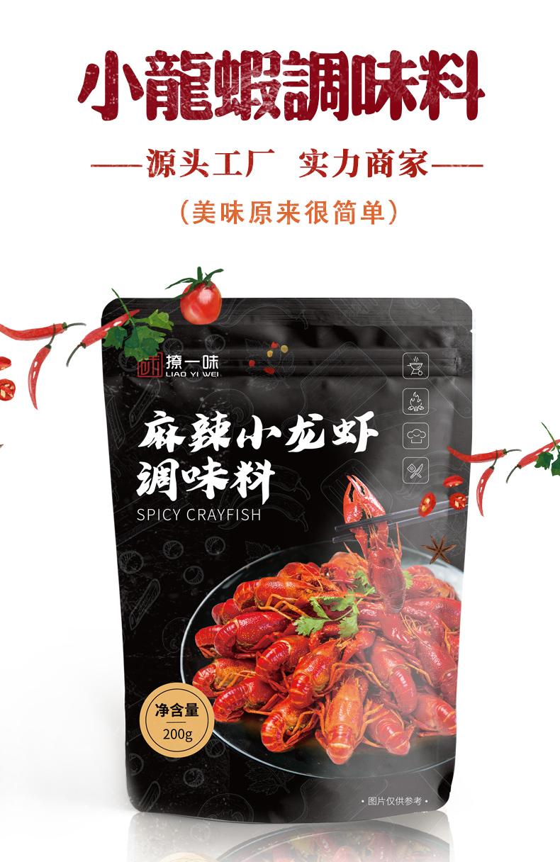 麻辣小龙虾调味料01