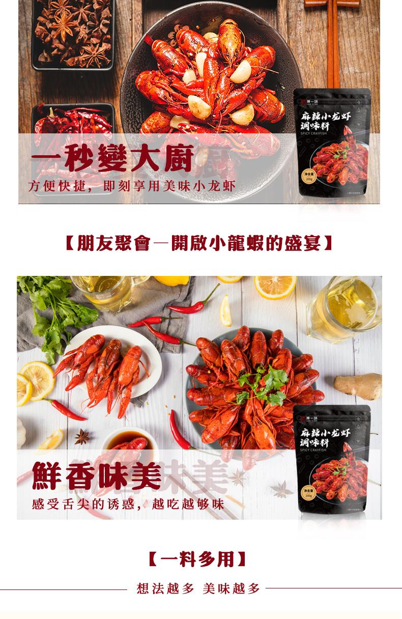 麻辣小龙虾调味料代加工08