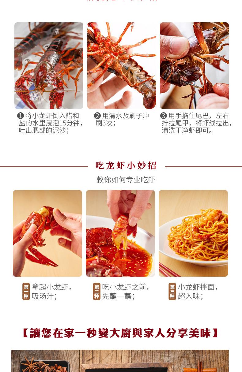 麻辣小龙虾调味料定制_07