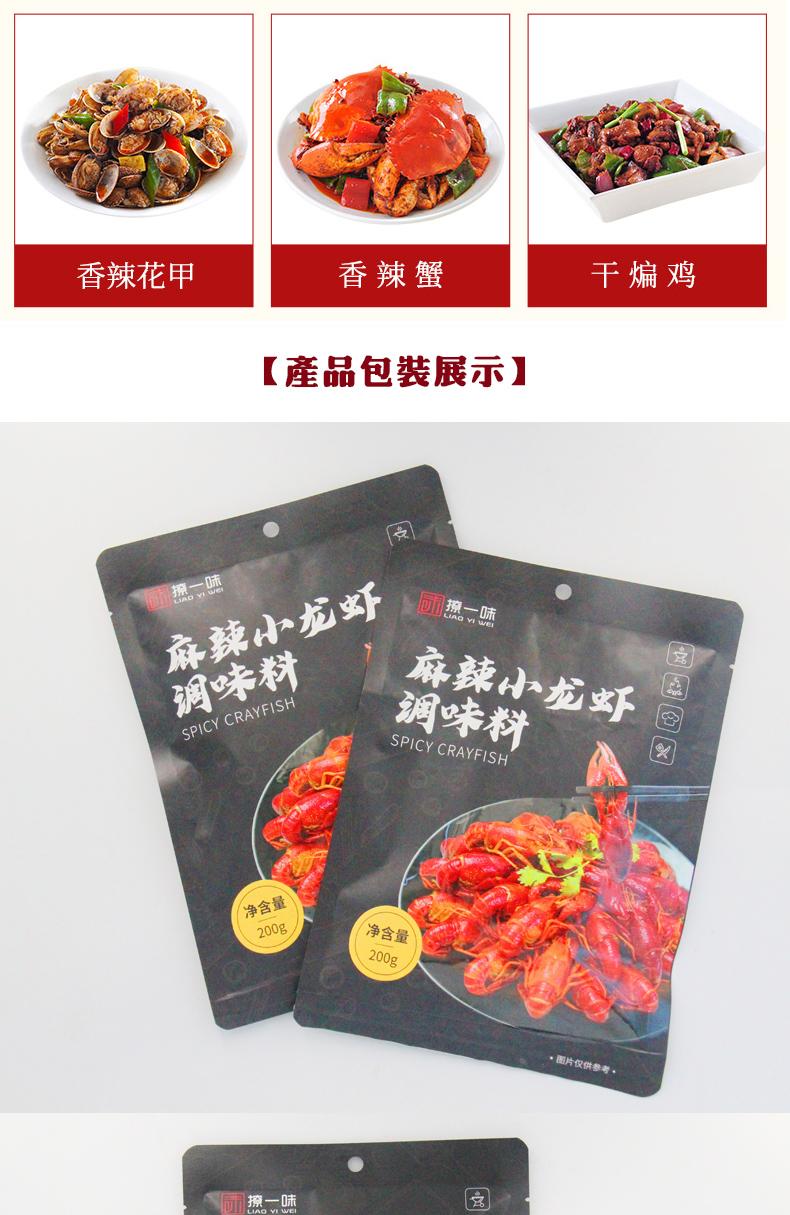 麻辣小龙虾调味料加工工厂-大丰食品_09