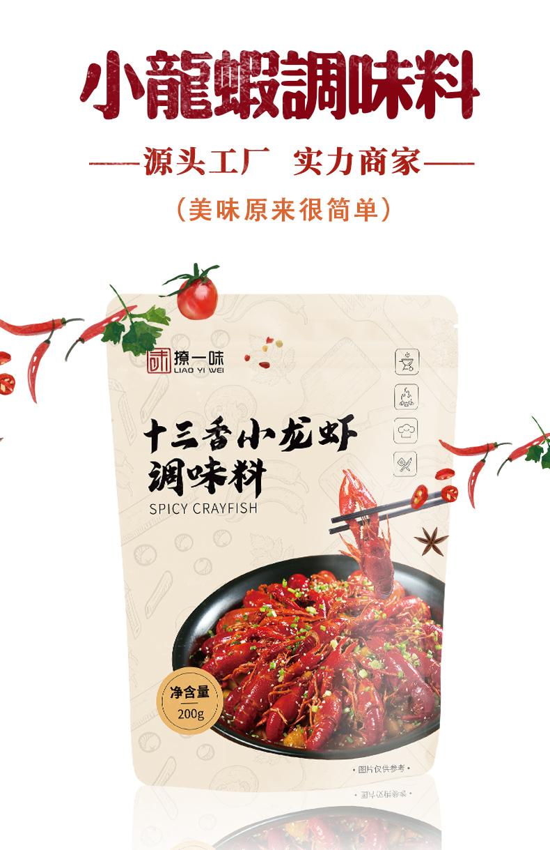 小龙虾调味料定制
