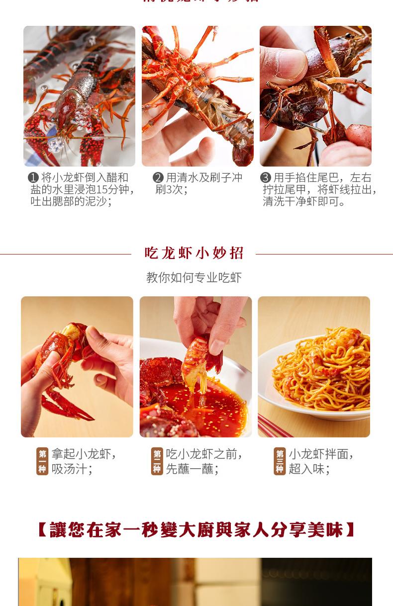 小龙虾调味料详情页_07