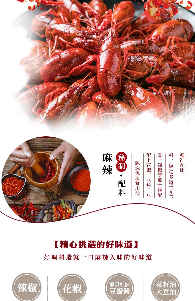 麻辣小龙虾酱料包04