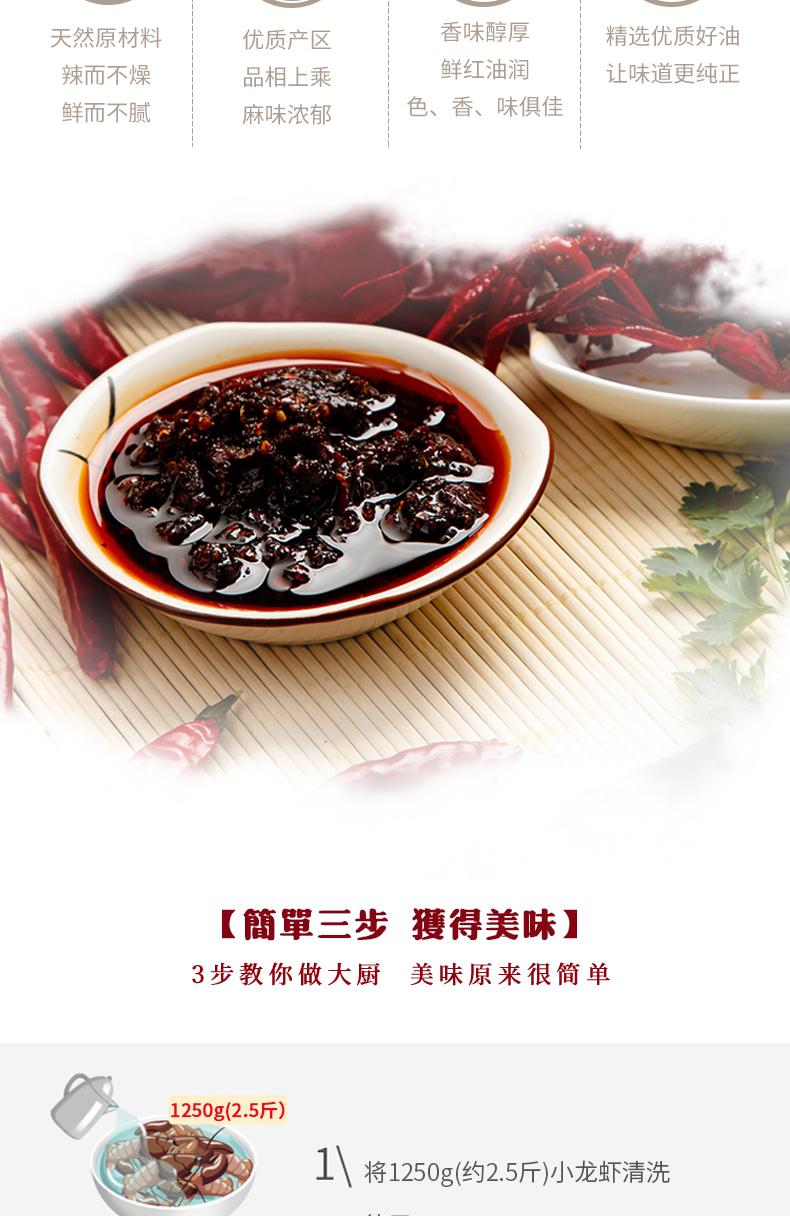 麻辣小龙虾调料包05