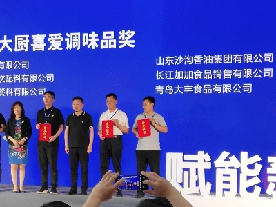 青岛大丰食品荣获第十七届中国餐饮食品博览会餐饮业大厨喜爱调味品奖