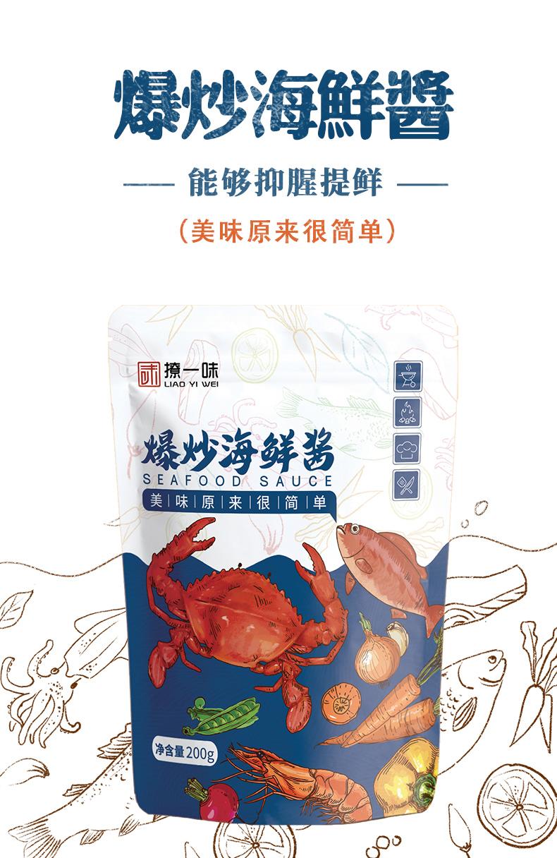 爆炒海鲜酱调味-青岛大丰食品